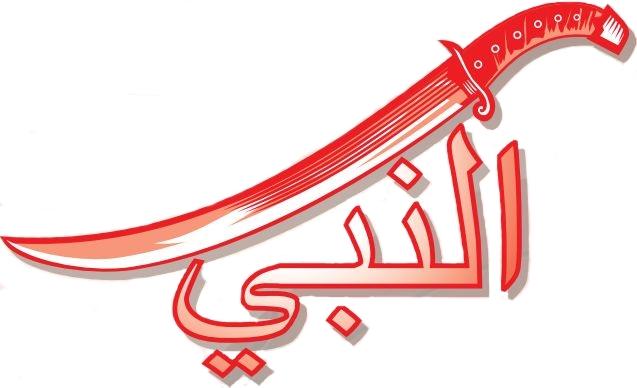 File:Sword of the Prophet Enterprises.jpg