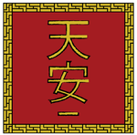 Insignia of the Sian Dragoons